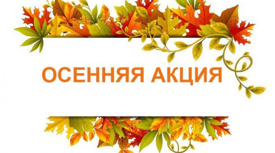 Внимание! Осенний ценопад!